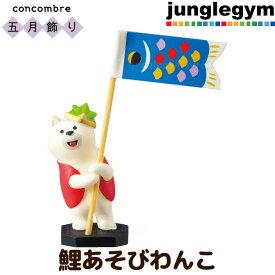 デコレ コンコンブル 新作decole concombre 鯉遊びわんこ ( 新作 五月飾り 鯉のぼり 犬 グッズ デコレ コンコンブル かわいい 可愛い 置物 ZTS-59924 )