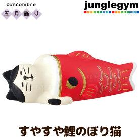 デコレ コンコンブル decole concombre すやすや鯉のぼり猫 ( 新作 五月飾り ねこ 雑貨 グッズ デコレ コンコンブル かわいい 可愛い 置物 ZTS-59925 )