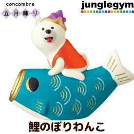 デコレ コンコンブル 新作 雑貨 鯉のぼりわんこ ( decole concombre 五月飾り 犬 グッズ かわいい 可愛い おしゃれ 置物 ZTS-59927 )