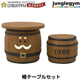 デコレ コンコンブル DECOLE CONCOMBRE クリスマスマーケット 樽テーブルセット ( 2020年 10月入荷予定 クリスマス Christmas Market xmas x'mas 雑貨 ミニチュア グッズ かわいい置物 オブジェ オーナメント zcb-43244 )