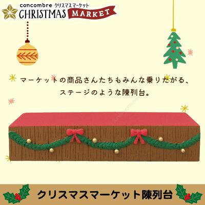 デコレコンコンブルDECOLECONCOMBREクリスマスマーケット陳列台