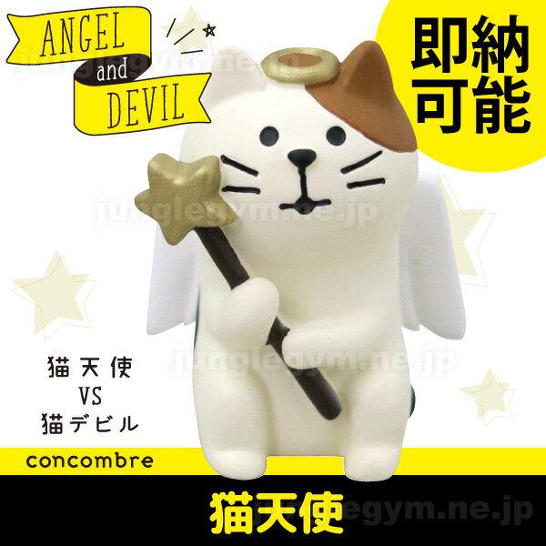 デコレ コンコンブル Decole concombre 猫天使 新作 猫雑貨 猫グッズ ねこ ネコ オブジェ まったり マスコット 置物