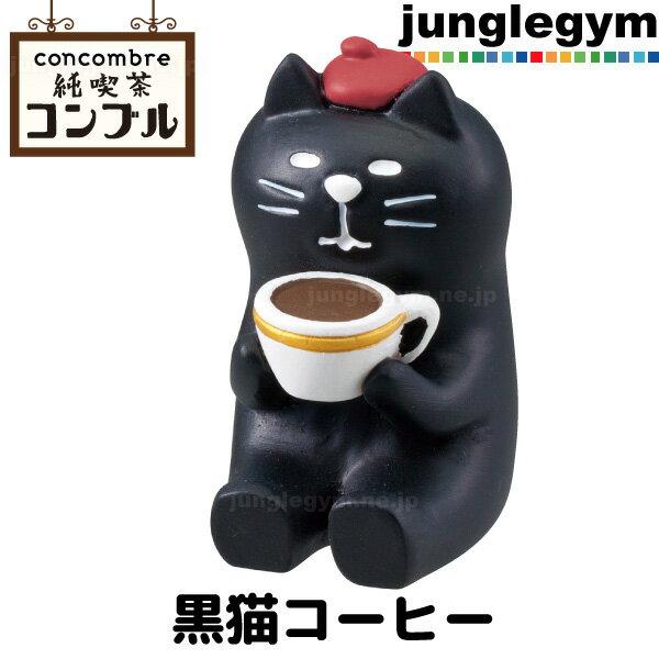 コンコンブル デコレ 純喫茶コンブル 黒猫コーヒー decole concombre 新作 猫雑貨 猫グッズ