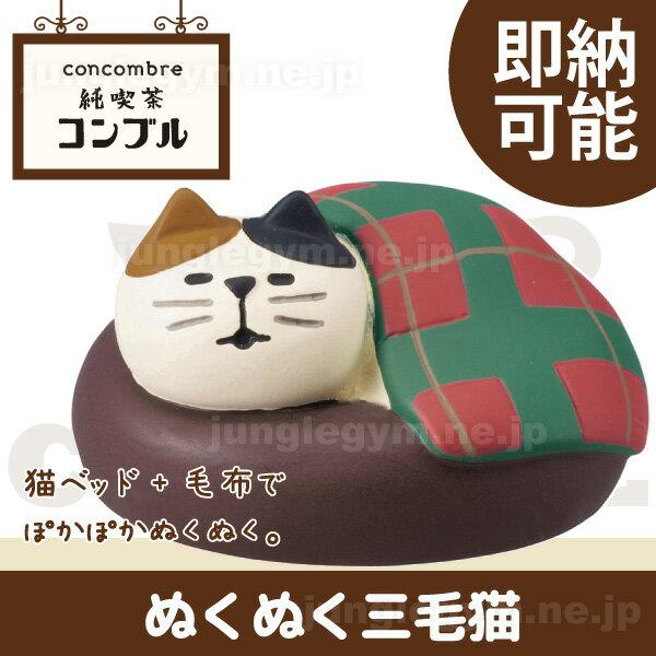 デコレ コンコンブル decole concombre 喫茶コンブル ぬくぬく三毛猫 新作 猫雑貨 猫グッズ 新作 置物 オブジェ かわいい