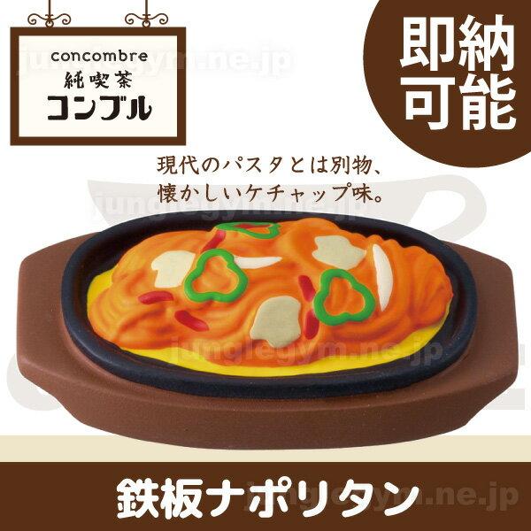 デコレ コンコンブル 純喫茶コンブル 鉄板ナポリタン decole concombre 新作 かわいい