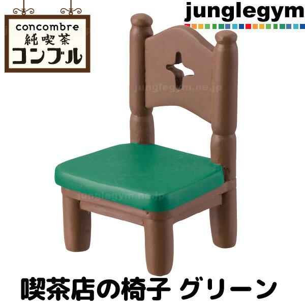 DECOLE concombre デコレ コンコンブル 純喫茶コンブル 喫茶店の椅子 グリーン ( GR ) 新作 いす イス まったり