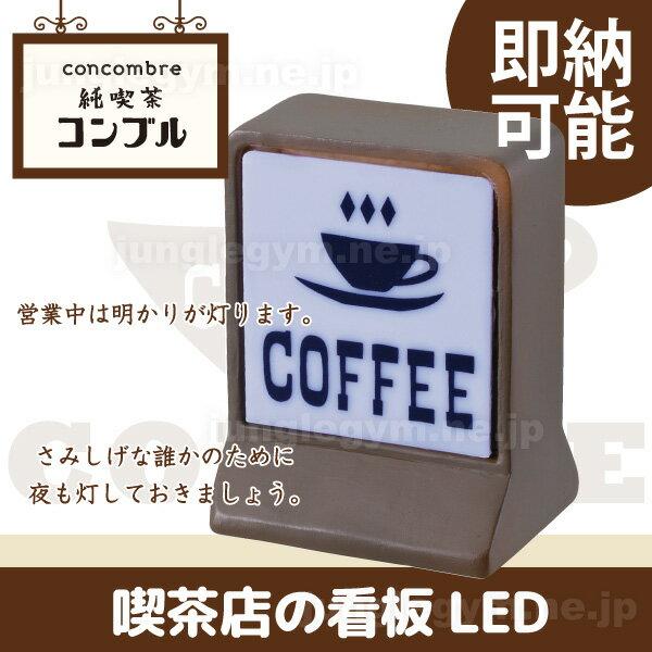 デコレ コンコンブル 純喫茶コンブル 喫茶店の看板LED decole concombre 新作