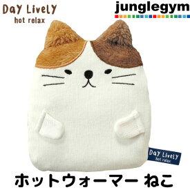 デコレ デイライブリー ホットウォーマー アニマル ねこ ( decole DaY LivelY エコカイロ かわいい 可愛い 電子レンジ 猫 雑貨 ねこ グッズ ネコ md-61711 )