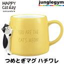 デコレ ハッピーキャットデイ つめとぎマグ ハチワレ ( decole happy cat day はちわれ 猫 マグカップ ねこ ネコ 食器 マグ 猫 雑貨 猫 グッズ 器 陶器 かわいい 可愛い zhd-59962 )