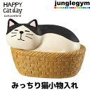 デコレ ハッピーキャットデイ みっちり猫小物入れ バスケット ( decole happy cat day ハチワレ猫 ハチワレネコ はちわれ カゴ かご ね…