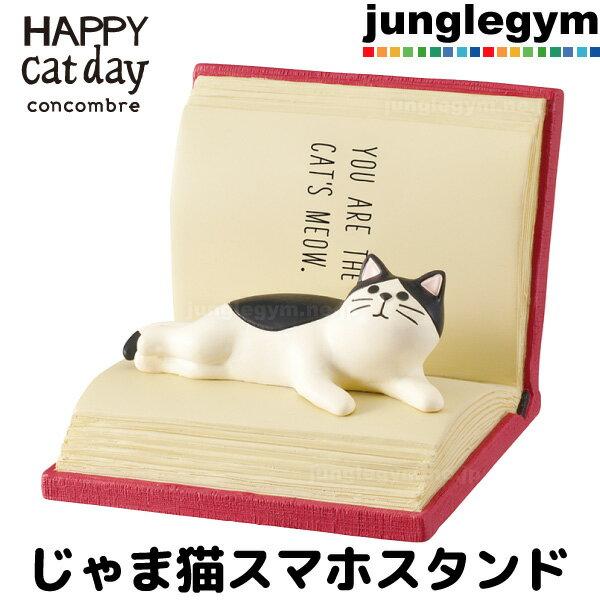 デコレ ハッピーキャットデイ じゃま猫スマホスタンド BOOK ( decole happy cat day ネコ ハチワレ 三毛猫 三毛ネコ 三毛ねこ ネコ 猫 雑貨 猫 グッズ 陶器 かわいい ケース 可愛い zhd-59970 )