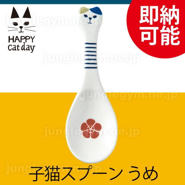 デコレ ハッピーキャットデイ 子猫スプーン うめ decole happy cat day 猫雑貨 猫グッズ