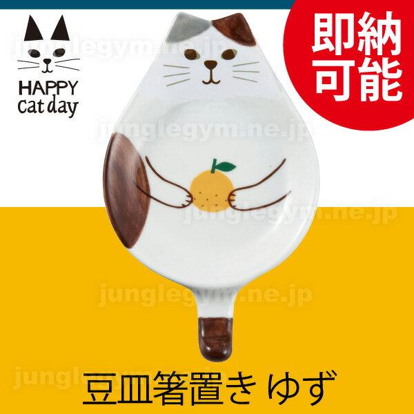 デコレ ハッピーキャットデイ 豆皿箸置き ゆず decole happy cat day 猫雑貨 猫グッズ