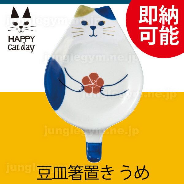 デコレ ハッピーキャットデイ 豆皿箸置き うめ decole happy cat day 猫雑貨 猫グッズ