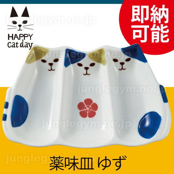 デコレ ハッピーキャットデイ 薬味皿 うめ decole happy cat day 猫雑貨 猫グッズ