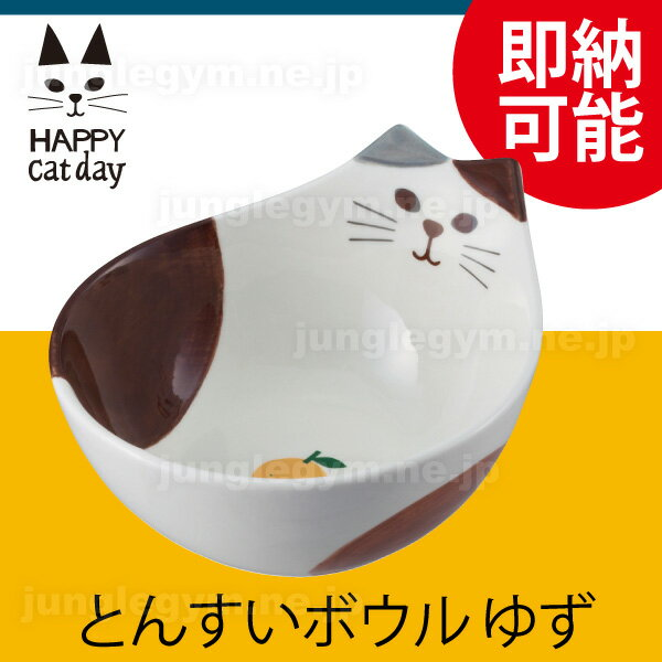 デコレ ハッピーキャットデイ とんすいボウル ゆず decole happy cat day 猫雑貨 猫グッズ