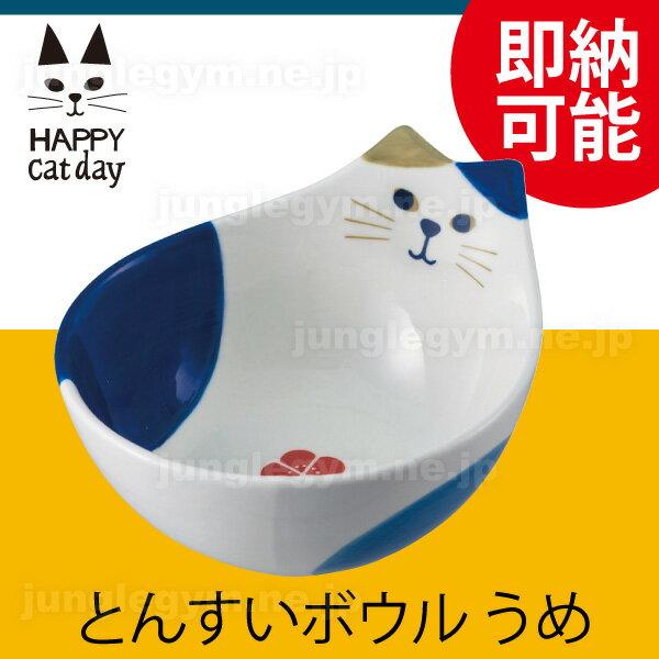 デコレ ハッピーキャットデイ とんすいボウル うめ decole happy cat day 猫雑貨 猫グッズ