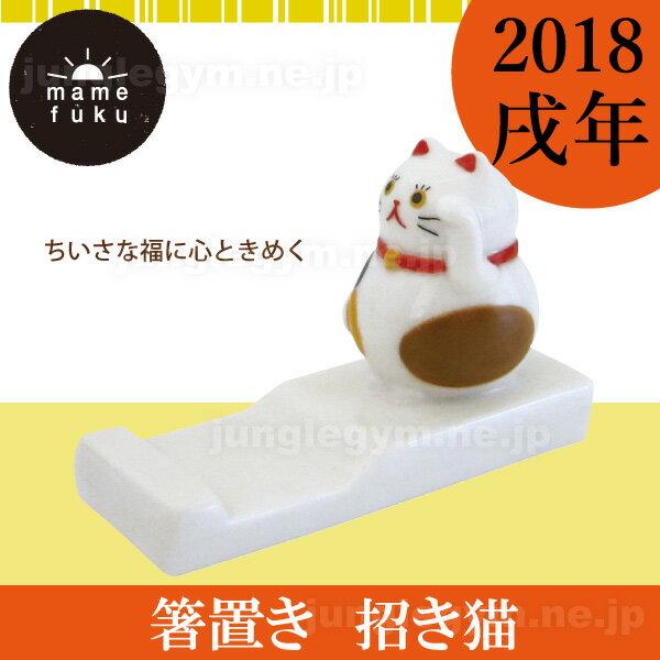 箸置き 箸おき デコレ decole mamefuku 箸置き : 招き猫 猫招き まねき猫 猫雑貨 猫グッズ