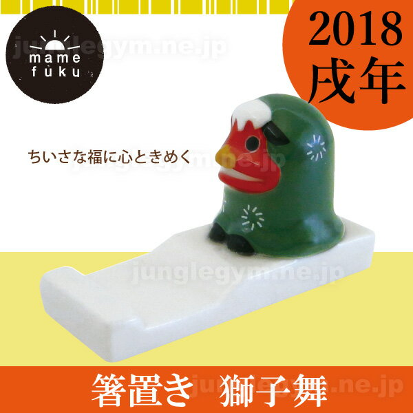 箸置き 箸おき デコレ decole mamefuku 箸置き : 獅子舞 お正月 縁起物