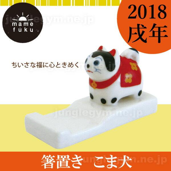 箸置き 箸おき デコレ decole mamefuku 箸置き : こま犬 狛犬 お正月 縁起物