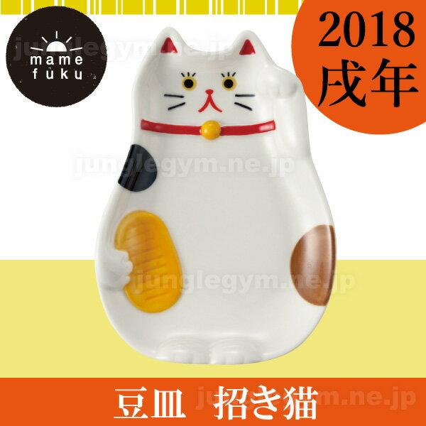 豆皿 小皿 デコレ decole mamefuku 豆皿 : 招き猫 まねき猫 小皿 取り皿 お正月 縁起物 猫雑貨 猫グッズ