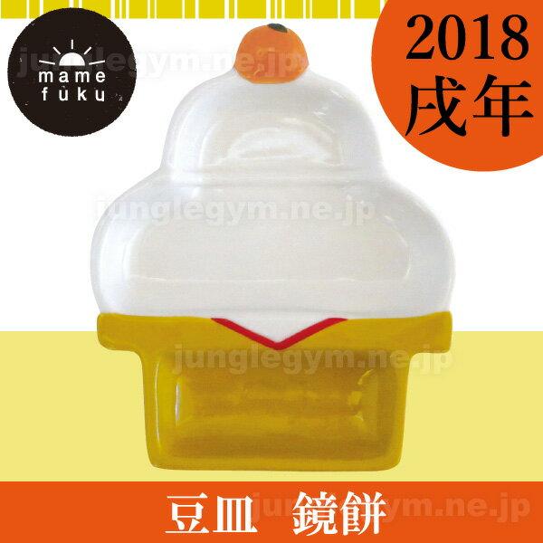 豆皿 小皿 デコレ decole mamefuku 豆皿 : 鏡餅 取り皿 お正月 縁起物 皿 小さめ ミニサイズ