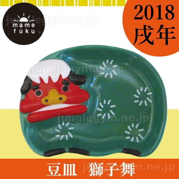 豆皿 小皿 デコレ decole mamefuku 豆皿 : 獅子舞 取り皿 お正月 縁起物 皿 小さめ ミニサイズ