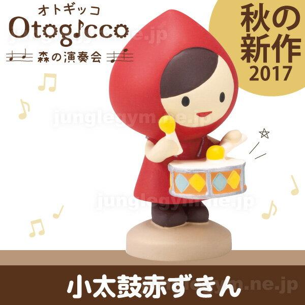 デコレ オトギッコ 森の演奏会 小太鼓赤ずきん 新作 decole otogicco 赤ずきんちゃん