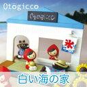デコレ(decole)オトギッコ(otogicco)白い海の家赤ずきんちゃんやデコレのまったりマスコットなどと飾っても可愛い新作オブジェ/可愛い小さいサイズの置...