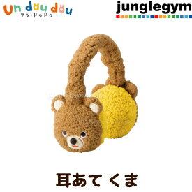 デコレ(decole)アン・ドゥドゥ 耳あて:くまモコモコ素材のクマがかわいい、子供用の耳当て(イヤーマフ/イヤマフ)は、長さ調整可。(3歳/3才、4歳/4才、5歳/5才)くらいまでの子供におすすめの、可愛いベアーの子ども用のみみあて(イヤーウォーマー)こども用