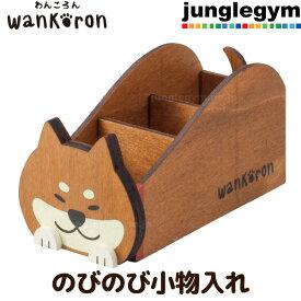 柴犬 シバイヌ グッズ 雑貨 デコレ wankoron わんころん のびのび小物入れ:茶 ( 木製 小物 収納 柴犬 )