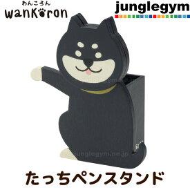 DECOLE デコレ wankoron わんころん たっちペンスタンド:黒 柴犬 シバイヌ グッズ 雑貨