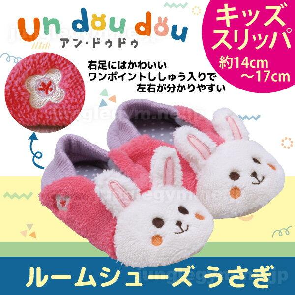 デコレ decole アン・ドゥドゥ ルームシューズ:うさぎ かわいい子供用のスリッパ 3歳 4歳 5歳 ウサギ