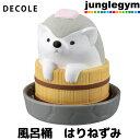デコレ 潤いマスコット 風呂桶 はりねずみ ( DECOLE 自然気化式 気化式 ミニ加湿器 電源不要 電池不要 ハリネズミ 雑…