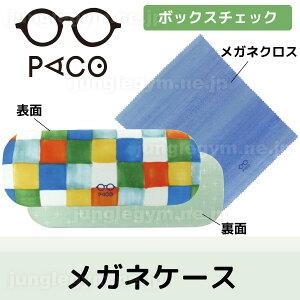 PACO メガネケース ボックスチェック [ 眼鏡ケース サングラス リーディンググラス 老眼鏡 ケース 収納 おしゃれ かわいい レディース 女性 ハード ]