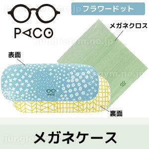 PACO メガネケース フラワードット [ 眼鏡ケース サングラス リーディンググラス 老眼鏡 ケース 収納 おしゃれ かわいい レディース 女性 ハード ]