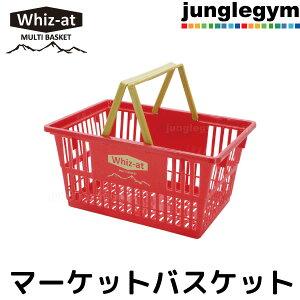 Whiz - at マーケットバスケット Sサイズ : レッド ( 赤 買い物かご ミニサイズ レジカゴ 小さめ 手荷物入れ ショッピングバスケット 店舗 待合室 受付 アウトドア バーベキュー キャンプ a342 )
