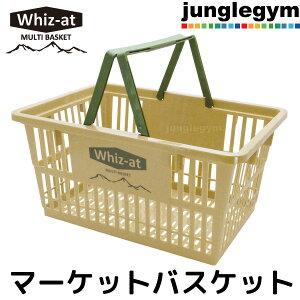 Whiz - at マーケットバスケット Lサイズ : ベージュ ( 買い物かご ビッグサイズ レジカゴ 大きめ 大きい 手荷物入れ ショッピングバスケット 店舗 待合室 受付 アウトドア バーベキュー キャン