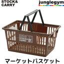 ストック&キャリー(STOCK & CARRY)マーケットバスケットLサイズ : ブラウンビッグサイズの買い物かご。スーパーのレジかごサイズと同…