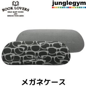 BOOK LOVERS メガネケース スリム グレー [ 眼鏡ケース サングラス リーディンググラス 老眼鏡 ケース 収納 おしゃれ かわいい メンズ レディース ハード ]