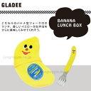 お弁当箱 ランチボックス かわいい グラディー GLADEE バナナランチボックス&フォークセット バナナ gladly gladee 幼稚園 小学生 中学…