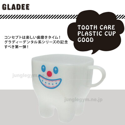 グラディー/gladeeティースプラコップ:良い歯