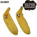 ペンケース おもしろ グラディー gladly gladee NEW バナナ ペンケース 「もぎたてバナナ」と「完熟バナナ」の二種類 グラディ ポーチ …