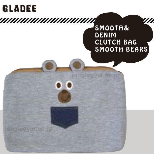 グラディー(gladee)スムース&デニム クラッチバッグ:スムースベアーグラッドリーグラディーのクラッチバック/かわいいポーチ/大きめサイズのハンドバッグ/ハンドバック
