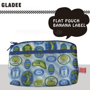 Gladee グラディー フラットポーチ バナナラベル [ バナナ かわいい ペンケース ペンポーチ 筆箱 ナイロン製 ファスナー開閉 ファスナー式 ファスナー 大容量 大 ビッグサイズ ビッグ 小学生