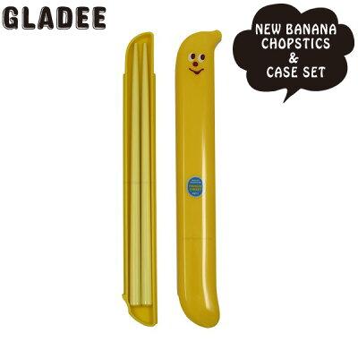 グラディーgladeeNEWバナナお箸&ケースセット