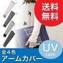 [メール便送料無料]UVケアアームカバー:エクレーレソレール日差しから肌を守る紫外線対策アームカバー/肌触りが良く吸湿性に優れた綿…