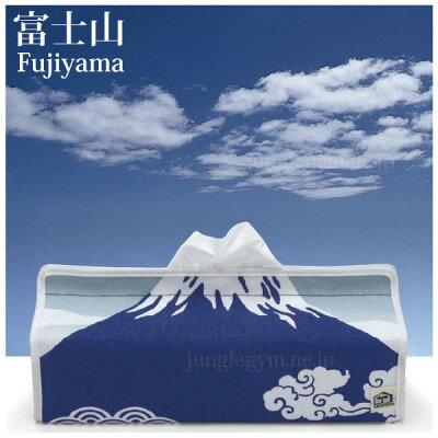 テンテ/tenteティッシュカバー(ティッシュケース):富士山(Fujiyama)イメージ画像
