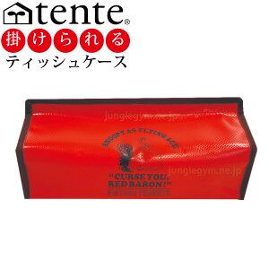 ティッシュカバー テンテ ティッシュケース TENTE スヌーピー タープ レッド ( 赤 壁掛け可 掛け おしゃれ かわいい 子供部屋 ラミネート かわいい カワイイ 可愛い 縦 横 )
