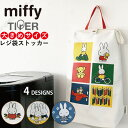 レジ袋ストッカー ビニール袋ストッカー ティレール TIrER ミッフィー miffy ( かわいい ビニール袋 可愛い ポリ袋 収納 ごみ袋入れ 大…